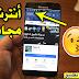 أنترنت مجانا ..بواسطة هذا التطبيق على هاتفك الأندرويد شغال في اتصالات المغرب !! ومعظم الدول العربية