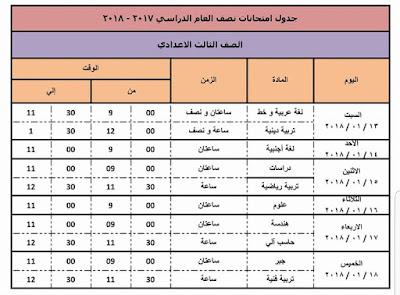 جدول امتحانات دمياط 2018 نصف العام الصف الثالث الاعدادي