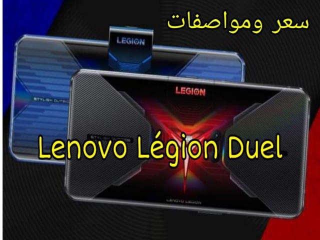 سعر و مواصفات Lenovo Legion Duel- لينوفو ليجون ديول 2020