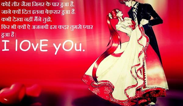 Koi teer jaisa jigar ke paar hua hai - Love Shayari