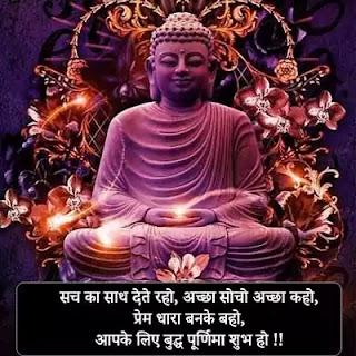 buddha purnima wishes image
