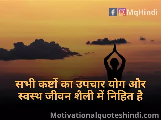 Quotes On Meditation In Hindi
