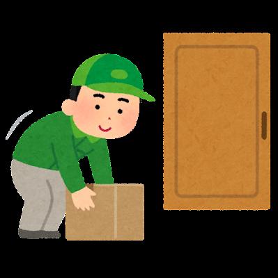 ドアの前に荷物を置く配達員のイラスト