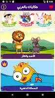 تطبيق حكايات بالعربي للأندرويد 2019 - Screenshot (1)