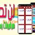 لن تصدق !! هذا التطبيق يسمح لك بمشاهدة كل القنوات العربية و العالمية بقوة 4 سرفورات رهيبة جدا