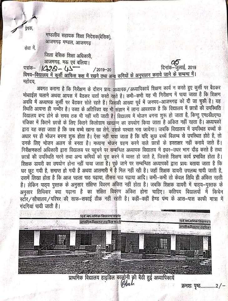 A D बेसिक आज़मगढ़ मंडल ने दिया आदेश  शिक्षकों के लिए शिक्षण कक्ष में नहीं होनी चाहिये कुर्सी: देखें आदेश की प्रति