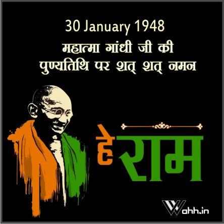 Mahatma Gandhi Martyrdom Day Slogans In Hindi