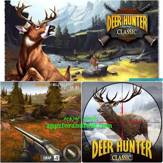 تحميل لعبة deer hunter للاندرويد