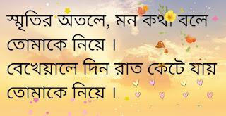 Daoni Amake Bholari Sujog Lyrics