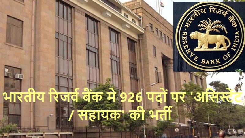 RBI jobs 2019