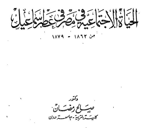 كتاب الحياة الإجتماعية في مصر في عصر اسماعيل للدكتور صالح رمضان pdf