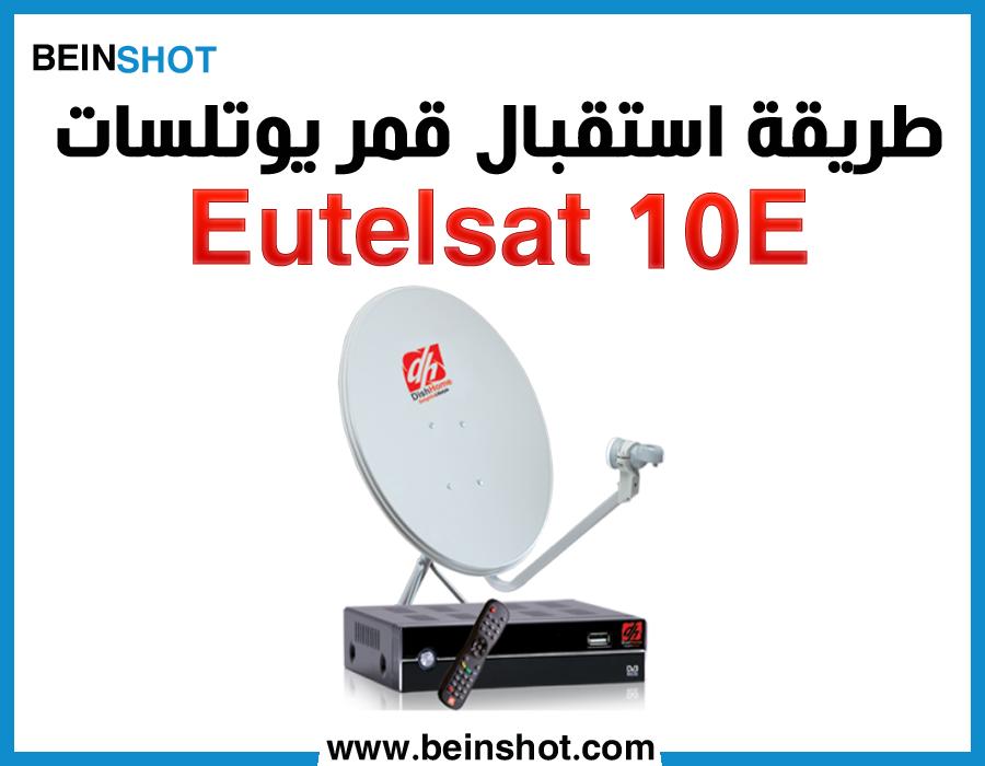 شرح طريقة إستقبال قمر Eutelsat 10E درجة شرقا