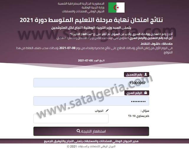 موقع الاعلان على نتائج شهادة التعليم المتوسط 2021