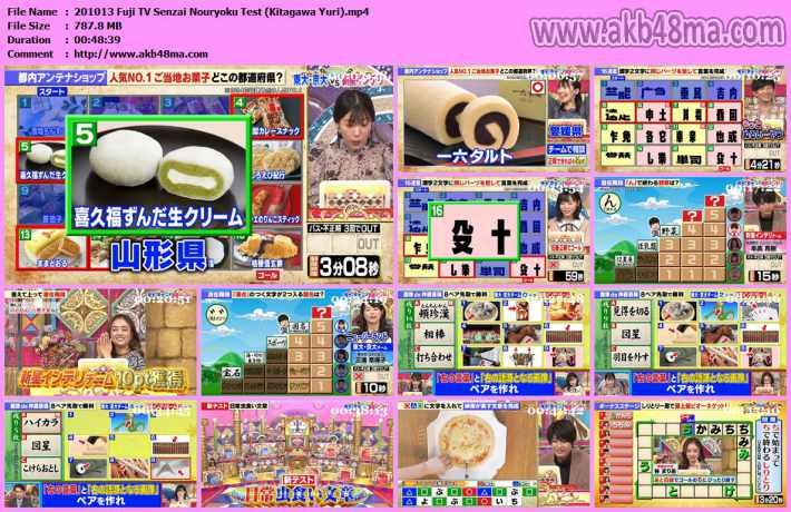 201013 Fuji TV Senzai Nouryoku Test