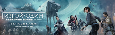 Rogue One A Star Wars Story Banner Poster 3