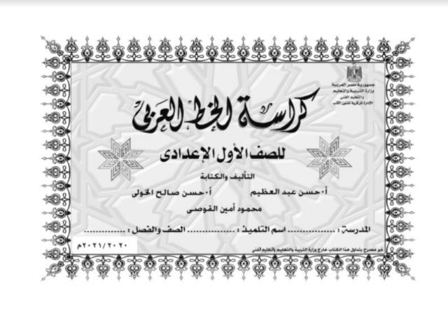 تحميل كراسة الخط العربي للصف الأول الإعدادي ترم أول 2021/2020