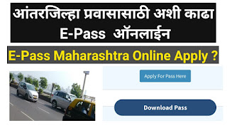 Epass maharashtra online apply
