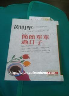 Huang Ming Jian