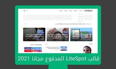 تحميل قالب LiteSpot المدفوع مجانا أسرع وأفضل قالب بلوجر 2021
