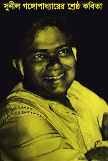 শ্রেষ্ঠ কবিতা - সুনীল গঙ্গোপাধ্যায়