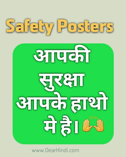 safety images in hindi;suraksha aapke hatho me hai;