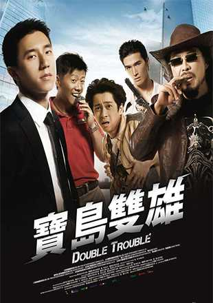 Double Trouble 2012 BRRip 720p Dual Audio In Hindi Chinese