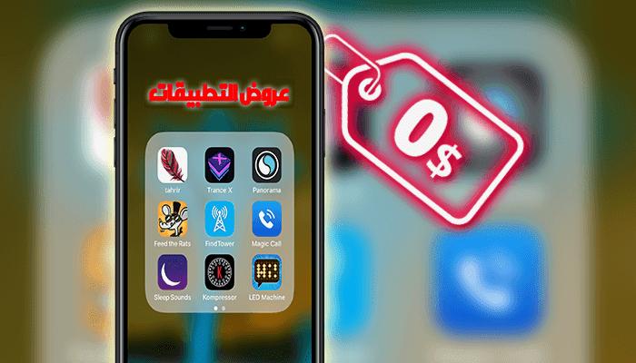https://www.arbandr.com/2019/10/ios-app-deals-app-store.html