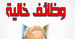 مديرية القوى العاملة بمحافظة بالمنيا تعلن عن حاجتها للوظائف التالية