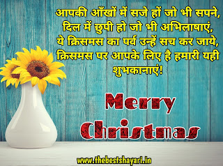 Merry Christmas SMS messages wishes