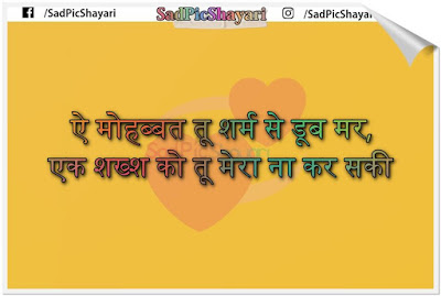 best two line shayari in hindi on life