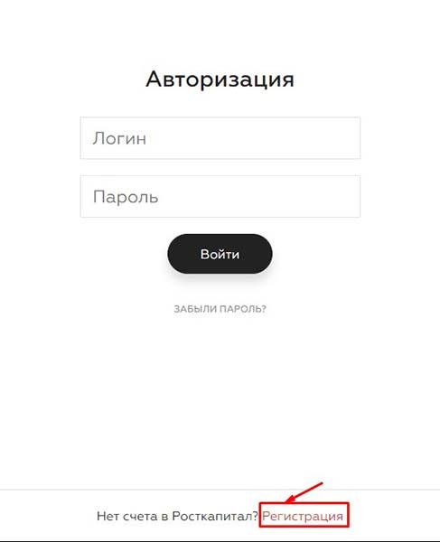 Регистрация в Рост Капитал 2