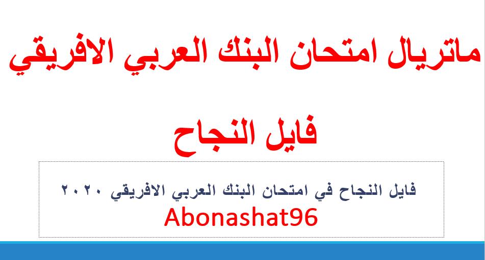 ماتريال امتحان البنك العربي الافريقي AAIB  2020   الدليل الشامل لامتحان البنك العربي الافريقي 2020   فايل النجاح ماريال امتحان  البنك العربي الافريقي AAIB 2020