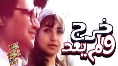 فيلم خرج ولم يعد أفلام مصرية مسلسلات أجنبية مترجمة