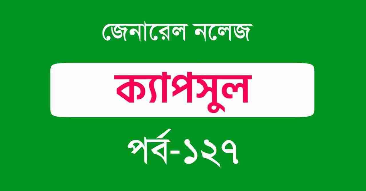 Bengali GK Capsule Part-127    জিকে প্রশ্ন উত্তর