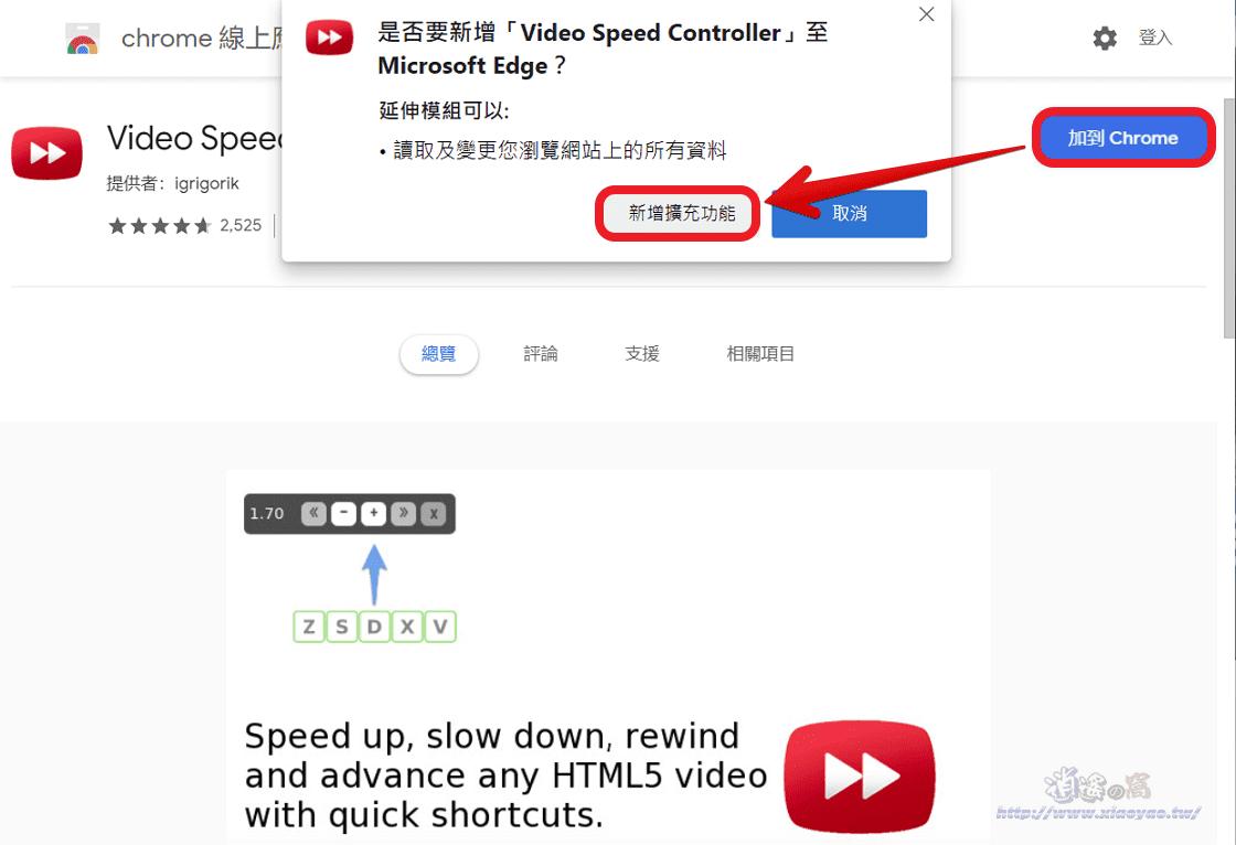 追劇輔助外掛Video Speed Controller擴充功能