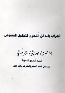 الإعراب والمدخل النحوي لتحليل النصوص - ممدوح محمد عبد الرحمن الرمالي