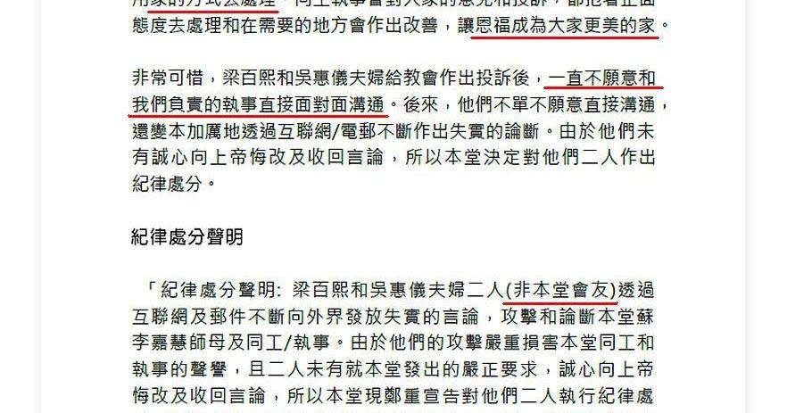行公義好憐憫揭盡教會醜聞: 2013年6月15日 – 對恩福堂紀律處分回應 (同時已發電郵給恩福堂)