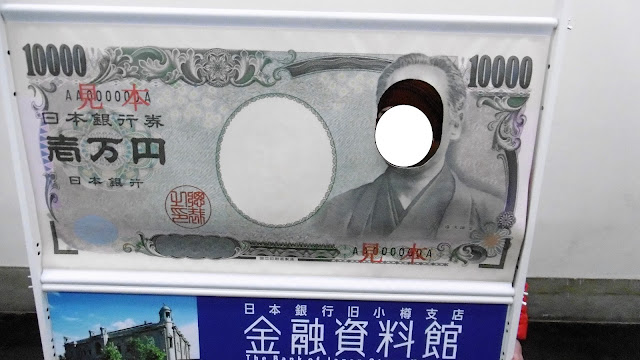 北海道 日本銀行旧小樽支店金融資料館で顔ハメ看板