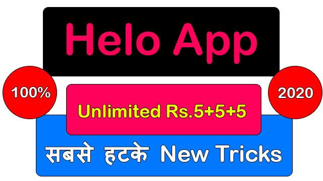 Helo App Unlimited Earning Tricks 2020 सबसे हटके और अलग, Unlimited पैसे कैसे कमाए