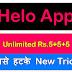 Helo App Unlimited Earning Tricks 2020 सबसे हटके और अलग