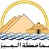 اعلان محافظة الجيزة عن تنظيم ملتقى لتوظيف شباب وفتيات المحافظة بالتنسيق يوم الخميس المقبل 18 ابريل