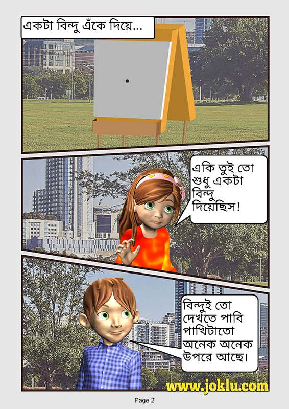 Draw a bird Bengali comics page 2
