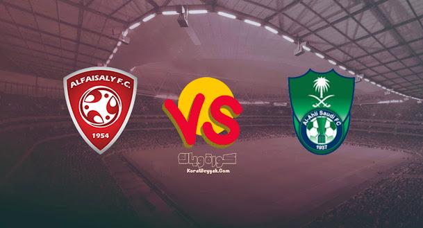 نتيجة مباراة الأهلي السعودي والفيصلي بتاريخ 13-08-2021 في الدوري السعودي