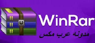 شرح وتحميل برنامج WinRAR لضغط وفك الملفات 2019