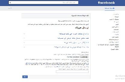 استرجاع حساب الفيس بوك المعطل بطريقة مضمونة