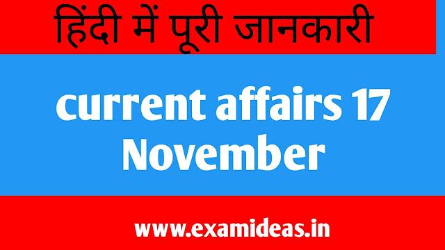 Current affairs 17 November examideas.in