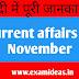 Jharkhand current affairs 17 November
