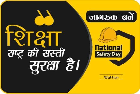 safety slogans in hindi