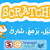 تعليم الأطفال البرمجة بواسطة Scratch