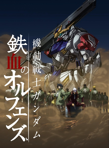 Mobile Suit Gundam: Iron-Blooded Orphans Season 01, 02